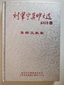 刘肇宁集邮文选 (集邮文献卷)【精装本】