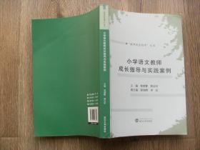 小学语文教师成长指导与实践案例