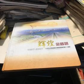 辉煌金盾路 纪念江西省道路交通管理体制改革二十周年1987-2007