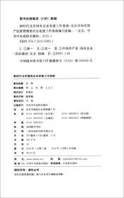 新时代北京国有企业党建工作指南