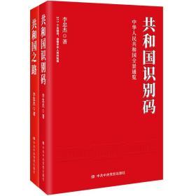 读懂共和国(两册套装)
