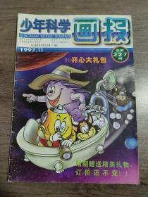 少年科学画报(1997年第11期)