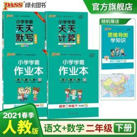 小学学霸作业本:语文二年级下(统编版全彩手绘)