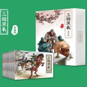 三国演义连环画珍藏版 全12册 经典怀旧珍藏版