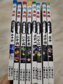 龙珠 漫画全集(袖珍珍藏版)25、26、30、31、32、34、35、56