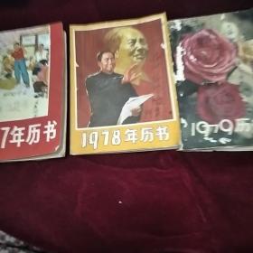 1977年,1978年,1979年历书3本合售