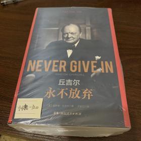 丘吉尔:永不放弃