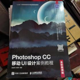 【全新】Photoshop CC 移动UI设计案例教程(全彩慕课版)
