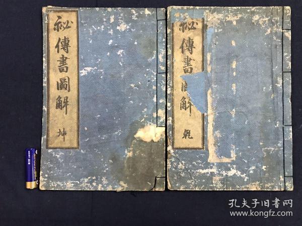 和刻本《秘传书图解》2册全,古代日本木工匠建筑技术秘传书,有插图