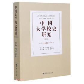 中国大学校史研究(2018)