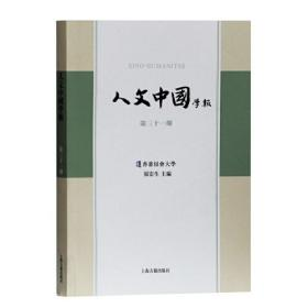 人文中国学报(第三十一期)