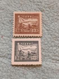 华东邮政两枚邮票