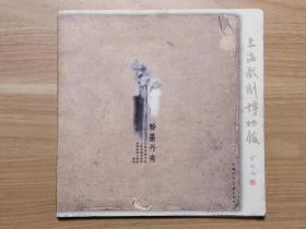 粉墨丹青——海上名家戏剧水墨人物画展作品集
