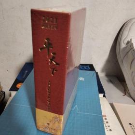 平天下(日历)(2021)