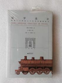 留学北京:我在二十世纪七十年代中国的经历