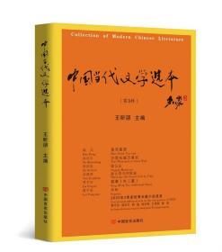 中国当代文学选本.第3辑
