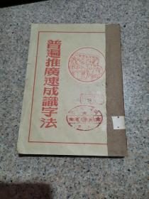 普遍推广速成识字法 福建人民出版社1952年初版