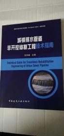 【正版新书】城镇排水管道非开挖修复工程技术指南   (一版一印)