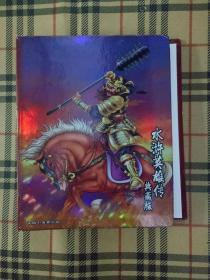 统一 小当家 小浣熊 水浒英雄传 典藏版 水浒卡  108张全大卡。带卡册  炫光卡 闪卡  品相自定免争议。由于商品的特殊性,售出不退换。