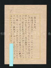 日本文坛巨匠 谷崎润一郎信札一通2页,带实寄封,罕见珍品