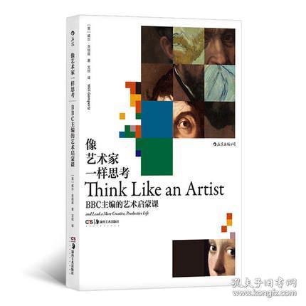 像艺术家一样思考