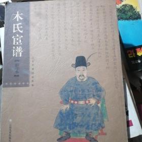 木氏宦谱影印本