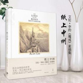 纸上中洲:艾伦·李的《魔戒》素描集
