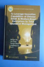 运用全面创新管理提升中国中小企业的创新能力【精装507页 英文版】【作者许庆瑞签名本】