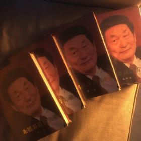 朱镕基讲话实录(1-4卷)精装