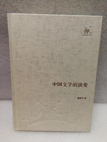 中国文字的演变(三联经典文库)
