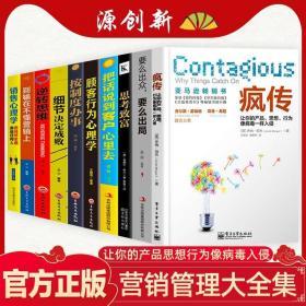 营销管理书籍全套10册樊登推荐疯传书籍销售技巧和话术房产销售销