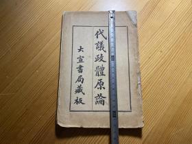 孔网首现稀见清代光绪印本西学东进之重要书籍(代议政体原论)一册全