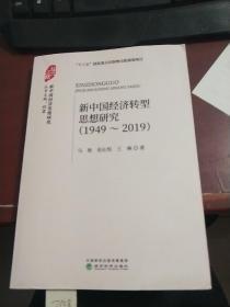 新中国经济转型思想研究(1949-2019)Z128