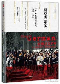 德意志帝国:一段寻找自我的国家历史(1848-1918)(观察家精选)
