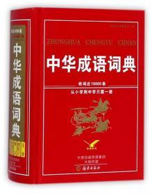 9787535073273-gz-收词近10000条从小学到中学只需一册:中华成语词典(精装)