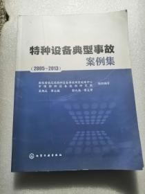 特种设备典型事故案例集(2005~2013)