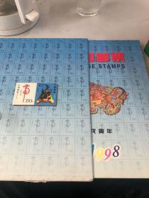 中国邮票1998(邮票全)