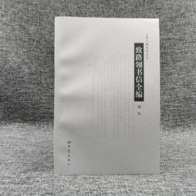 特惠| 大象人物书简文丛:致路翎书信全编