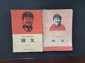 文革课本:山西省二年制初级中学试用课本 语文第一册第二册 第二册有毛主席像 一版一印