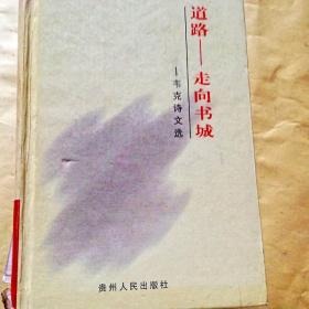 B300404 道路:走向书城 韦克诗文选(精装本全新韦克系原贵州省新闻出版局局长)