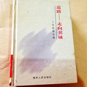B300633 道路:走向书城 韦克诗文选(精装本全新韦克系原贵州省新闻出版局局长)