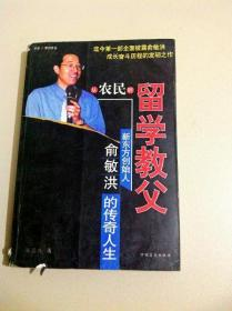 B302533 从农民到留学教父  新东方创始人 俞敏洪的传奇人生