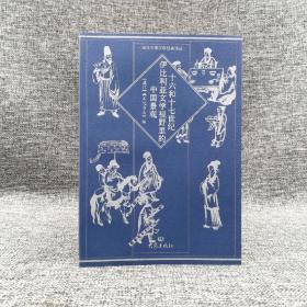 特惠  西方早期汉学经典译丛:十六世纪和十七世纪伊比利亚文学视野里的中国景观