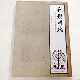 B306949 秋树明德--范秋明生命气象德育论(一版一印)