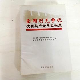B308369 全国创先争优优秀共产党员风采录(一版一印)