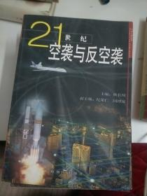 21世纪空袭与反空袭【156】