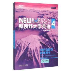 新视野大学英语4 视听说教程 教师用书 第三版 郑树棠 外语教学与研究出版社