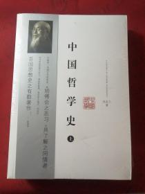 中国哲学史(上下)  未拆封