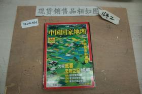 中国国家地理 2008年2期~