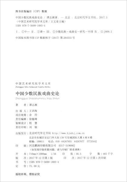 中国少数民族戏曲史论
